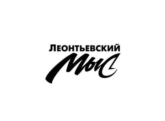 Леонтьевский мыс