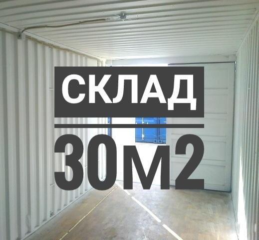 Аренда скл. пом. Московское шоссе - фото 1 из 1