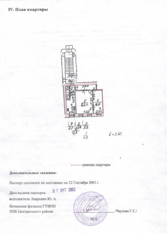 Продажа 2х к. квартиры ул. Кавалергардская, 3 - фото 5 из 5