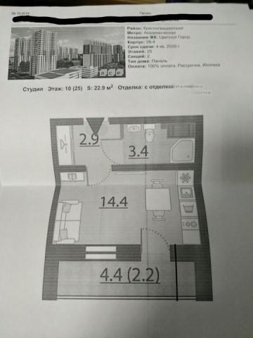 Продажа 1 к. квартиры Васнецовский пр-кт, 20 - фото 1 из 3