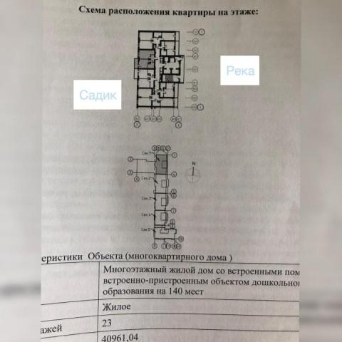 Продажа 1 к. квартиры ул. Лагоды, 1 - фото 3 из 4
