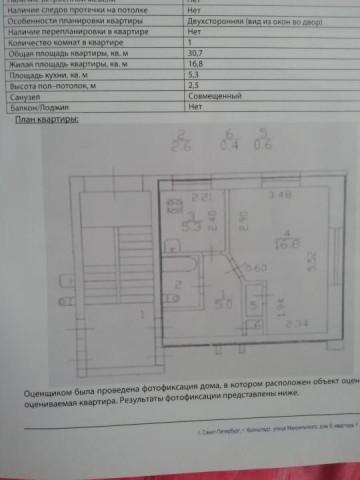 Продажа 1 к. квартиры ул. Мануильского, 5 - фото 5 из 5